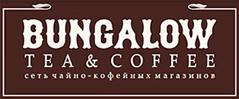 Сеть чайно-кофейных магазинов «Bungalow»