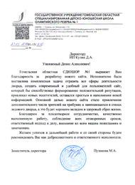 «Гомельская областная СДЮШОР №1»