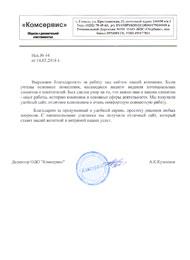 ОДО «Комсервис»