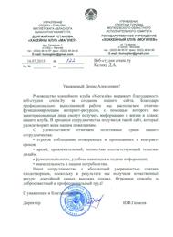ХК «Могилев»
