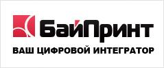 «БайПринт Сервис»
