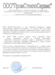 «ПромСтеклоСервис»