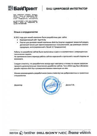 Отзыв о сотрудничестве от компании «БайПринт Сервис»
