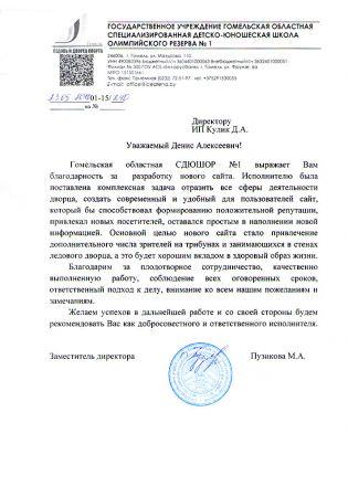 Отзыв о сотрудничестве от «СДЮШОР №1»