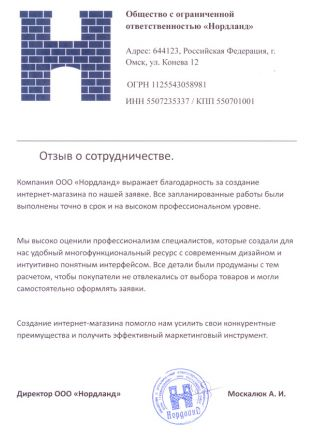 Отзыв о сотрудничестве компании «Нордланд»