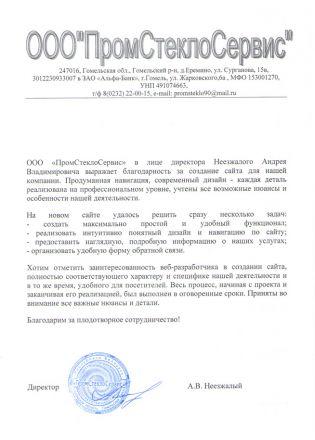 Отзыв о сотрудничестве от компании «ПромСтеклоСервис»