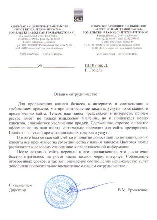 Отзыв о сотрудничестве «Гомельского завода сантехзаготовок»