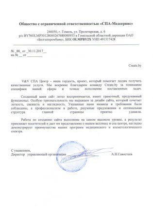Отзыв о сотрудничестве от СПА-центра «V&V»